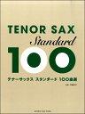 楽譜 テナーサックス スタンダード100曲選 / ヤマハミュージ...