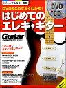 ムック DVD&CDでよくわかる!はじめてのエレキ・ギター New Edition / リットーミュージック