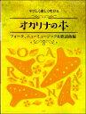 やさしく楽しく吹ける オカリナの本 フォーク、ニューミュージック&歌謡曲編 / ケイ・エム・ピー