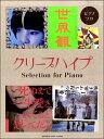 楽譜 ピアノソロ クリープハイプ Selection for Piano / ヤマハミュージックメディア