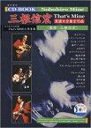 楽譜 カラオケCD BOOK 三根信宏 楽譜大全集全16曲 シャープ5 / 千野音楽館