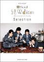 楽譜 バンドスコア Official髭男dism Selection  ヤマハミュジックメディア