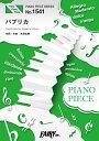 楽譜 PP1541ピアノピース パプリカ/Foorin / フェアリー