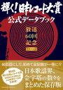 「輝く!日本レコード大賞」公式データブック / シンコーミュ...