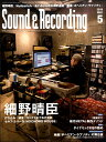 雑誌 サウンド&レコーディングマガジン 2019年5月号 / リットーミュージック