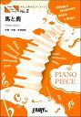 楽譜 PPE2ピアノピス 馬と鹿 原調初級版ハ長調版 米津玄師  フェアリ
