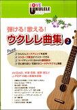 楽譜 弾ける!歌える! ウクレレ曲集2 / 島村楽器
