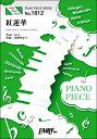 楽譜 PP1612 紅蓮華/LiSA / フェアリー