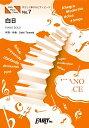 楽譜 PPE7ピアノピース 白日 原調初級版/イ短調版/King Gnu / フェアリー