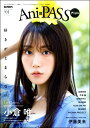 雑誌 ムック ANI−PASS Plus #01 / シンコーミュージックエンタテイメント