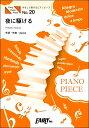 楽譜 PPE20ピアノピース 夜に駆ける 原調初級版/イ短調版/YOASOBI / フェアリー