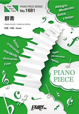 楽譜 PP1681 ピアノピース 群青/YOASOBI / フェアリー
