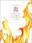 楽譜 ピアノ・ソロ・ピース 炎(ほむら) / ドレミ楽譜出版社