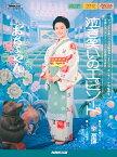 楽譜 連続テレビ小説『おちょやん』より 泣き笑いのエピソード / NHK出版