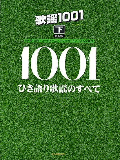 楽譜プロフェショナル・ユース歌謡1001(下)第12版ひき語り歌謡のすべて/全音楽譜出版社