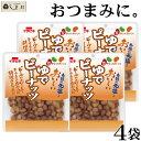 「 ゆでピーナッツ 55g 4袋セット 」 レトルト食品 常温保存 おつまみ おつまみセット 薄皮