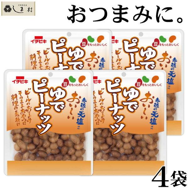 5%OFFクーポン 「ゆでピーナッツ55g4袋セット」レトルト食品常温保存おつまみおつまみセット薄皮花粉症対策ご飯のお供珍味仕