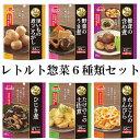 レトルト 惣菜セット 6種類 惣菜 セット おふくろの味 お...