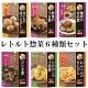 「 レトルト惣菜 6種類セット 」 レトルト食品 常温保存 詰め合わせ 惣菜 非常食 おか…