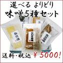 味噌みそ無添加送料無料セット京都しま村お味噌の詰め合わせよりどり5種