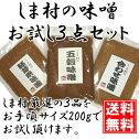 味噌みそ無添加送料無料味噌汁お試しセット京都