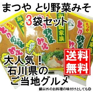 【とり野菜みそ200g×3袋】 とり野菜みそ 味噌 お試し 送料無料 まつや 200g 3袋セ…