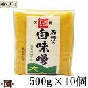 【 石野味噌 特釀白味噌 500g 10個入 】 セット 白...