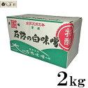 【石野特醸白味噌(こし)2kg箱入】味噌,お味噌,みそ,白みそ,こし,西京味噌,西京みそ,おいしい,健康,業務用,京都
