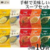 NatureFutureフリーズドライスープ5種類お試しセットメール便対応送料無料コスモス食品