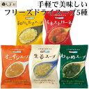 【 フリーズドライ スープ 5種類 お試し セット Natu...