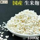 しま村の米麹 1300g 米麹 甘酒 生 生麹 塩麹 麹 米
