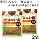 大豆ミート 「 ダイズラボ 大豆のお肉 ミンチ 乾燥 100