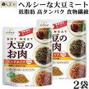 大豆ミート 「 ダイズラボ 大豆のお肉 ミンチ レトルト 1