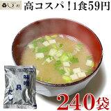 フリーズドライ味噌汁144食送料無料(8食入×6箱×3ケースケース)個別包装マルサン