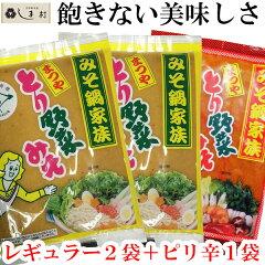 【とり野菜みそ3袋セット(レギュラー2&ピリ辛1)】 とり野菜みそ 味噌 お試し ピリ辛 送料…