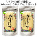 ぬちまーす うるま 塩 250g 2袋セット 沖縄の海塩 ぬちマース しっとり メール便対応 送料無料 熱中症対策