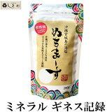ぬちまーす 塩 250g 沖縄の海塩 ぬちマース メール便 送料無料 熱中症対策 むくまない塩