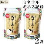 ☆クーポン配布中☆ぬちまーす 塩 250g×2袋セット 沖縄の海塩 ぬちマース メール便 送料無料 熱中症対策