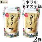 【2個で5%OFFクーポン発行中】ぬちまーす 塩 250g×2袋セット 沖縄の海塩 ぬちマース メール便 送料無料 熱中症対策 むくまない塩