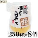 白味噌 【 西京白みそ 上撰だし入り 250g 8個セット ...