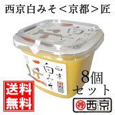 白味噌 【 西京白みそ 匠 500g 8個セット 】 京都 西京味噌 もつ鍋 お雑煮 白みそ ケース 送料無料
