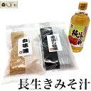 納豆・長芋・ニラのネバネバ味噌汁(ヒルナンデスで紹介)のレシピ 長生きみそ汁