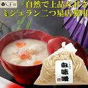 白味噌 【しま村の白味噌1kg袋入り】 白みそ 雑煮 お雑煮 西京味噌 もつ鍋