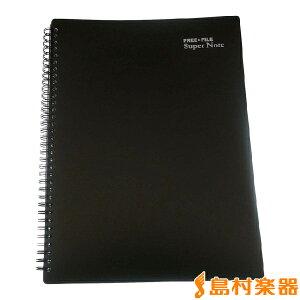 FREE×FILE SuperNote / フリーファイルスーパーノート NK-0018B ブラック 20ポケット/40ページ