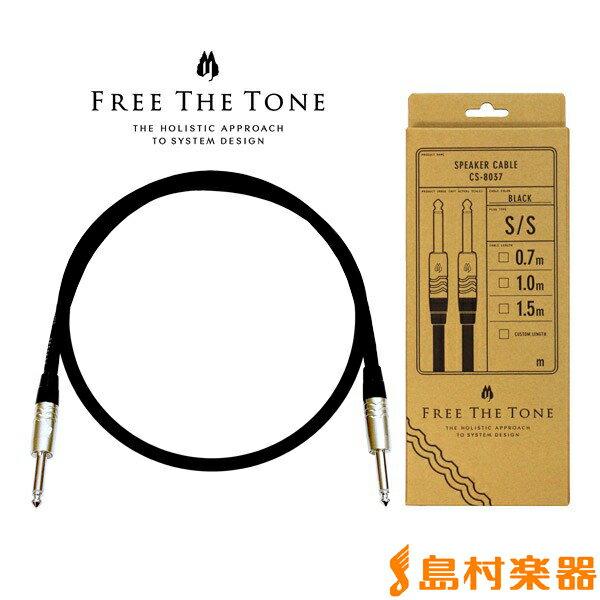 ケーブル, スピーカーケーブル FREE THE TONE CS-8037 S-S 1.5m CS8037 SS 1.5m 1