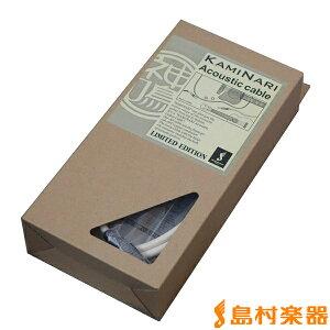【送料無料】KAMINARI / カミナリ K-ACIV3SS Ivory S-S 3m アコースティック・ケーブル