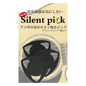 Silent pick アコースティックギター用 サイレント ピック 3枚入り
