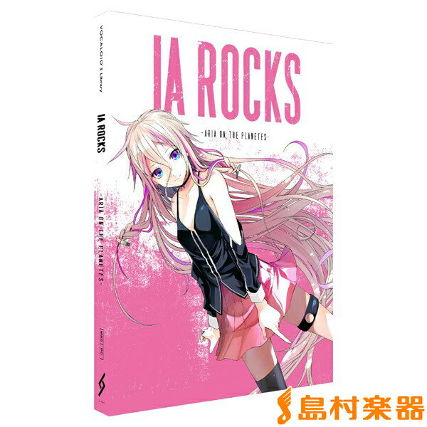 1st PLACE VOCALOID3 Library IA ROCKS ARIA ON THE PLANETES ボーカロイド 【ファーストプレイス】【国内正規品】画像