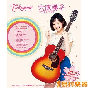 映画「カノジョは嘘を愛しすぎてる」でのデビュー以降、ギター女子のアイコンとして注目を集め...