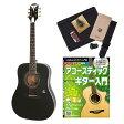 Epiphone PRO-1 PLUS EB(エボニー) エントリーセット アコースティックギター 初心者セット 【アコギ・フォークギター】【入門セット】 【エピフォン PRO1】 【オンラインストア限定】